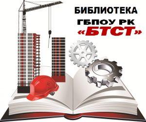 лого 2-БТСТ билиотека