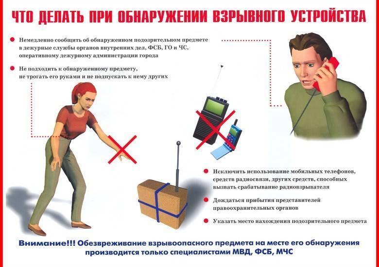 плакаты антитеррор 4