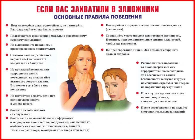 плакаты антитеррор 6