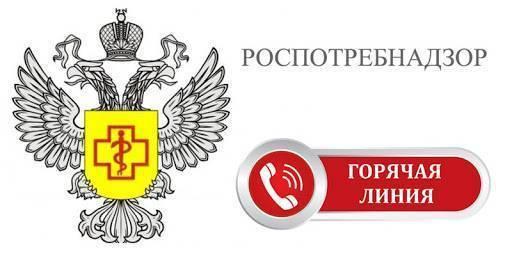 Телефон доверия РПН